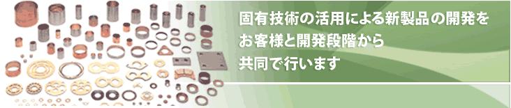 固有技術の活用による新製品の開発を、お客様と開発段階から共同で行います。
